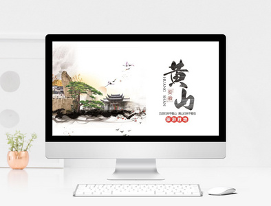黄山旅游宣传画册图片
