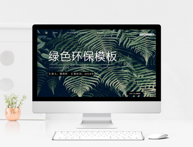 绿色环保商务通用PPT模板图片