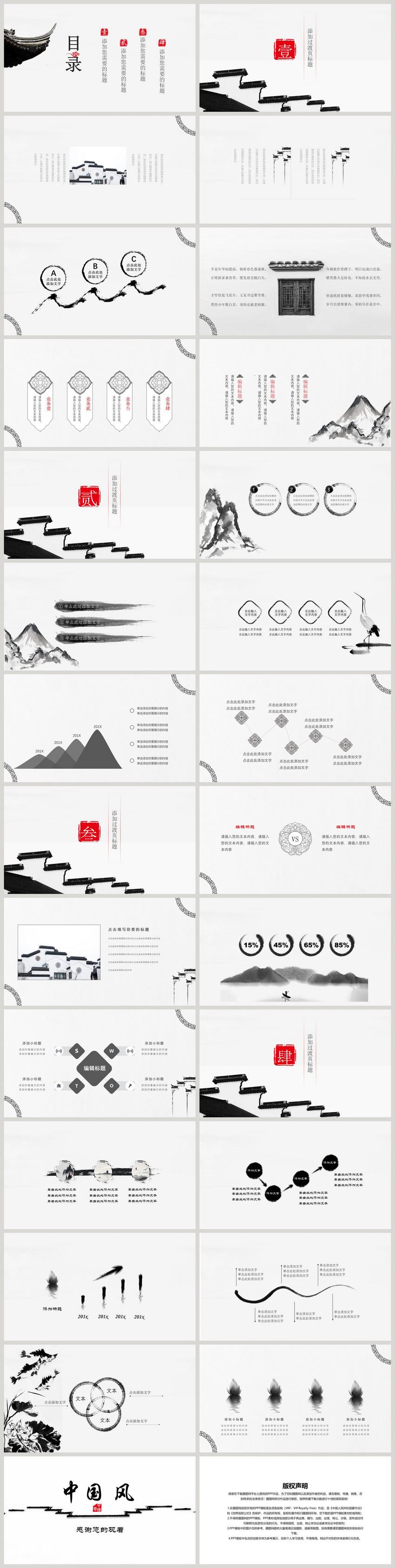 中国风PPT模板图片