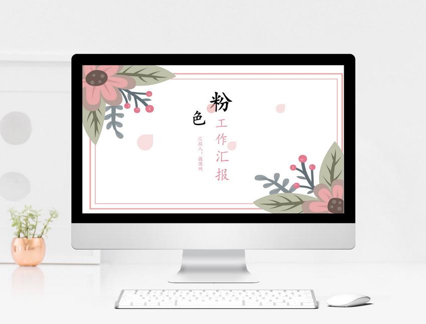粉色花卉PPT通用模板图片