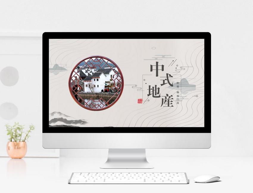 中式地产PPT模板图片