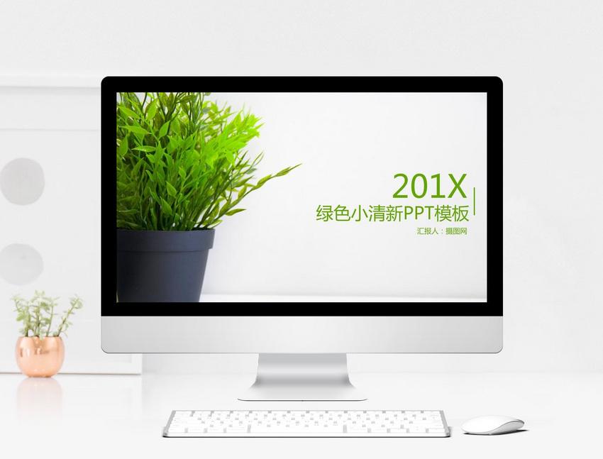 绿色小清新PPT模板图片