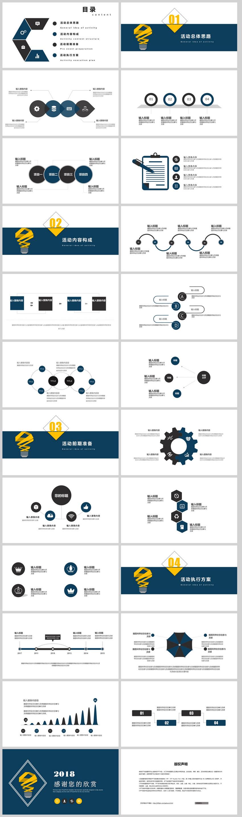 蓝色商业汇报PPT模版图片
