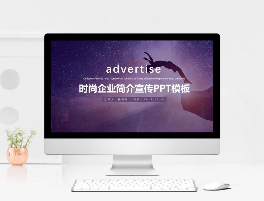 时尚简约企业宣传PPT模版图片