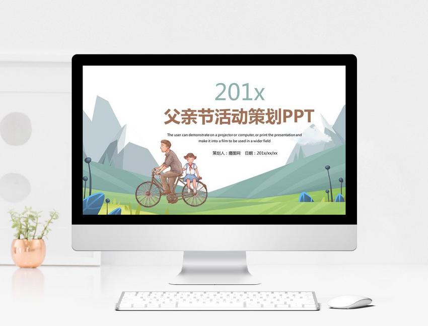 插画风父亲节活动策划PPT模板图片