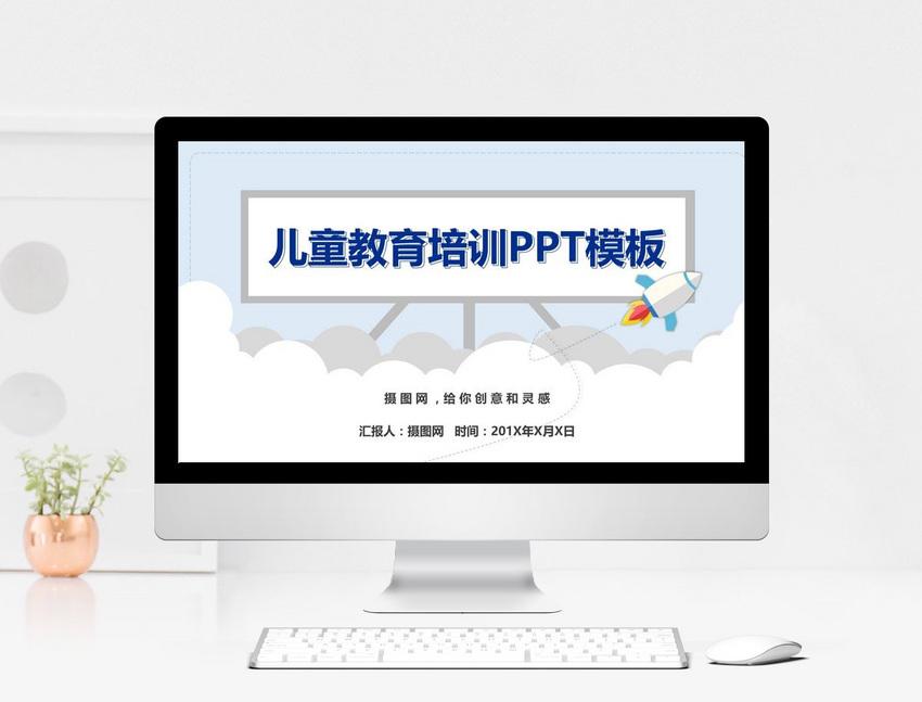 儿童教育培训PPT模板图片