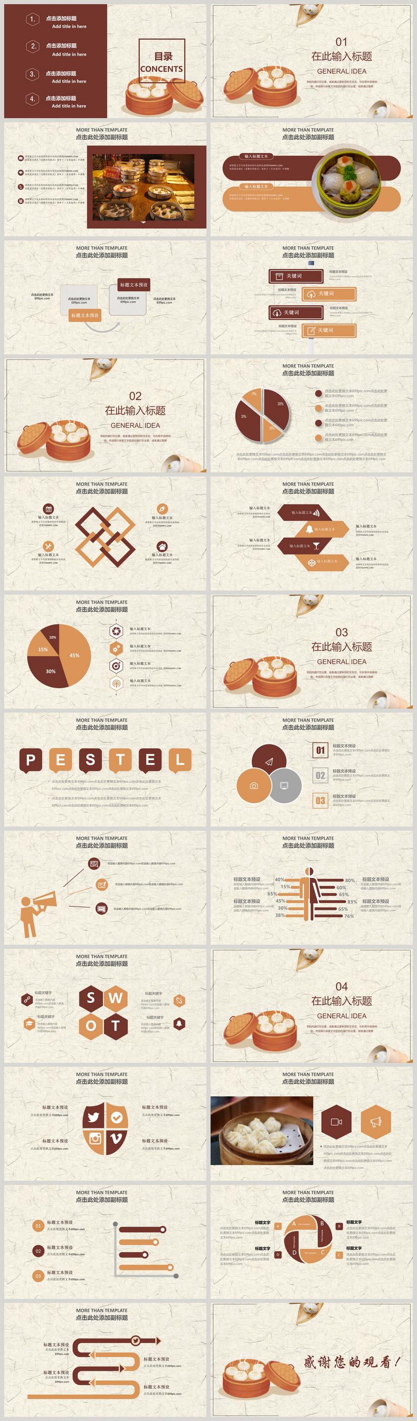 小笼包餐饮PPT模板图片