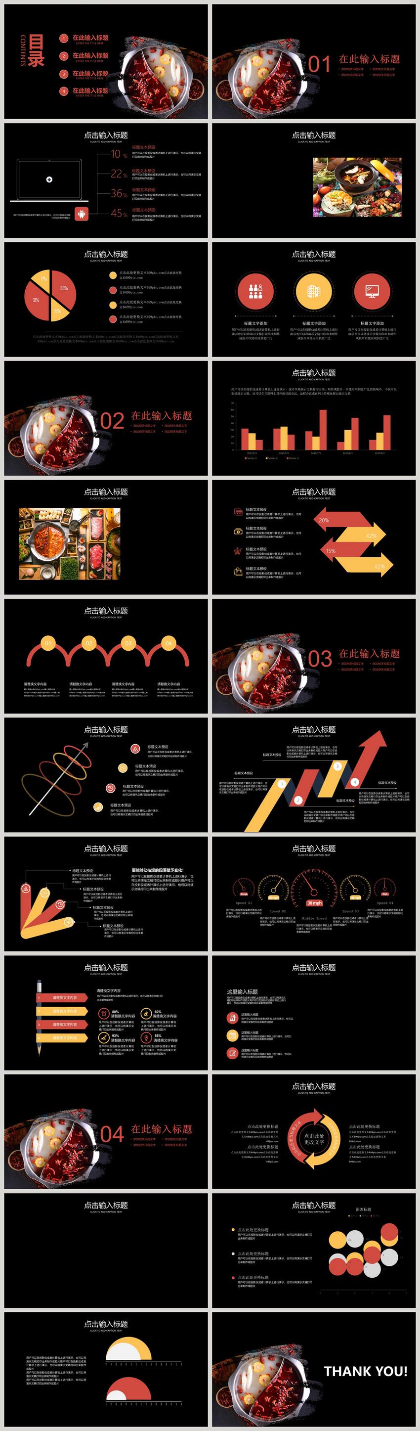 火锅文化美食PPT模板图片
