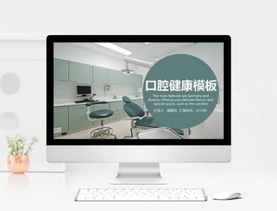 牙科牙医口腔医院PPT模板图片