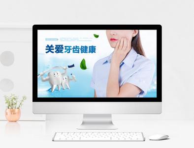 关爱牙齿健康PPT模板图片