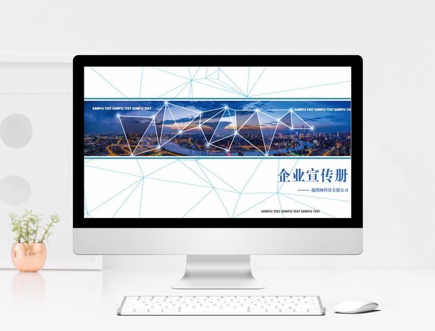 企业宣传PPT模板图片