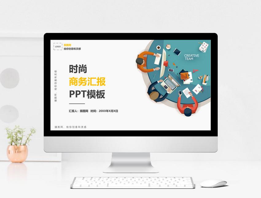 插画风商务汇报PPT模板图片