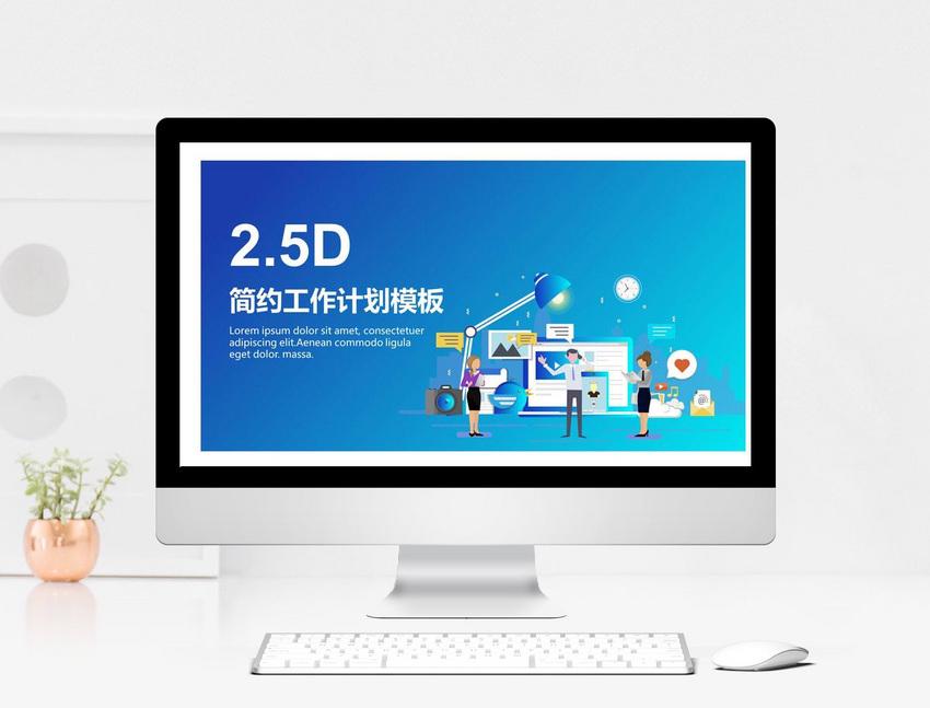 2.5D商务渐变PPT模板图片