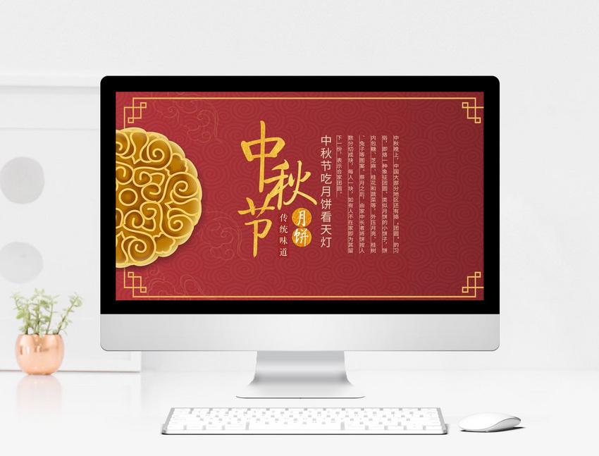 红色喜庆中秋节PPT模板图片
