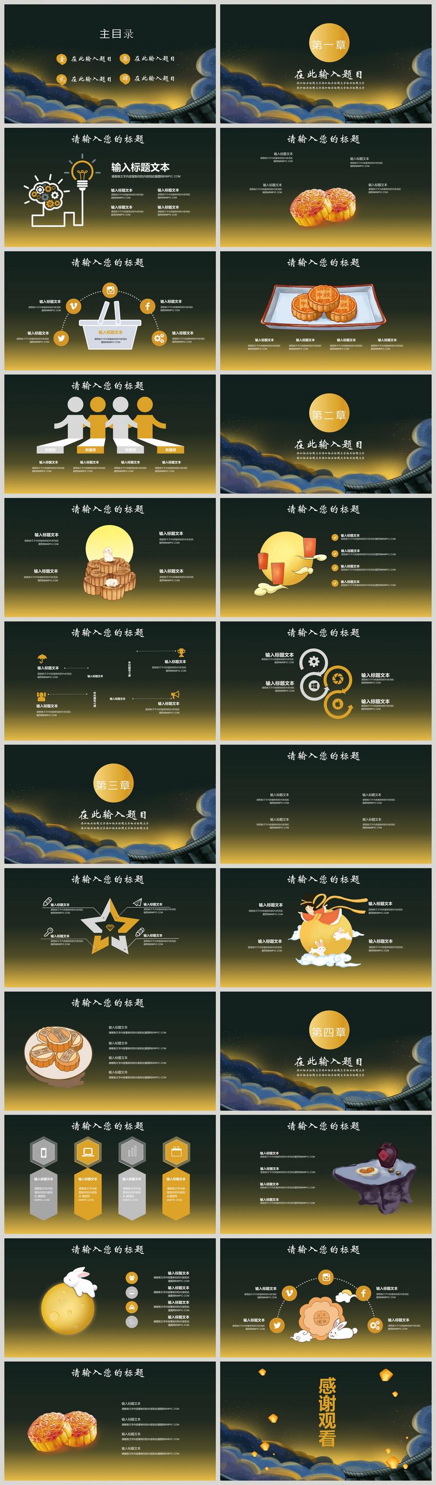 黑色大气中秋节PPT模板图片