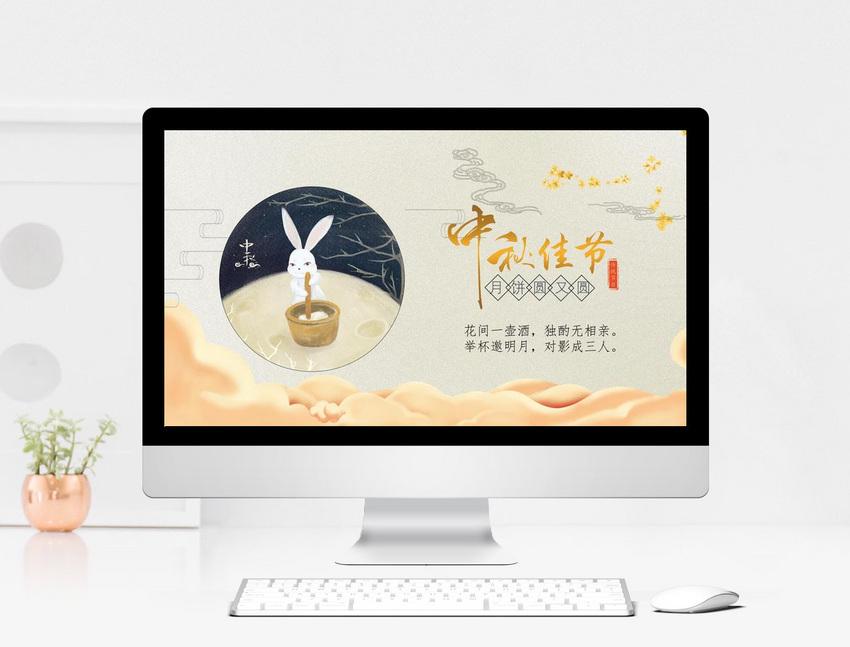 中秋佳节PPT模板图片