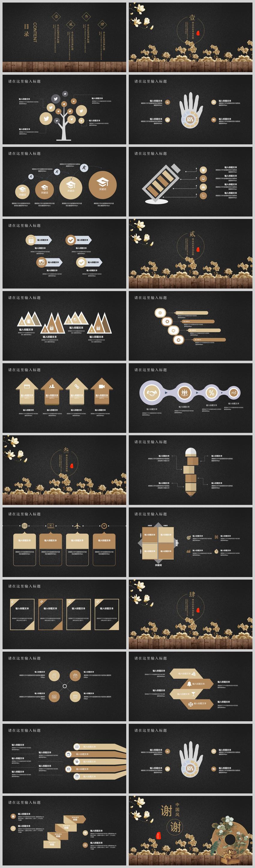 中国风年终总结PPT模板图片