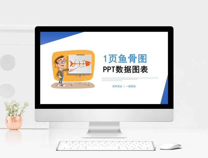 鱼骨图PPT数据图表图片