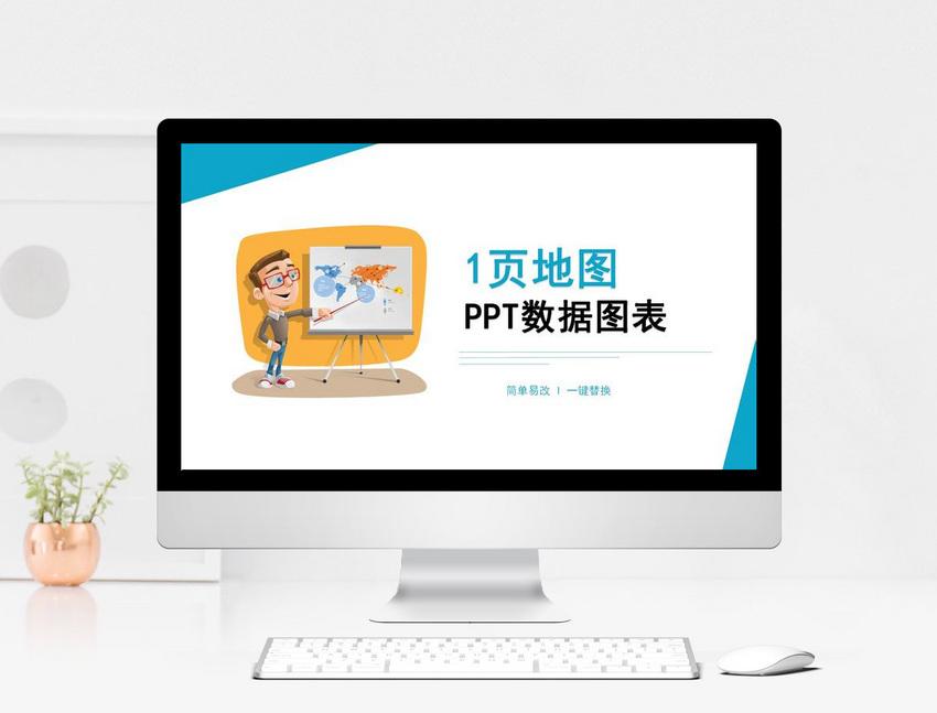 地图PPT数据图表图片