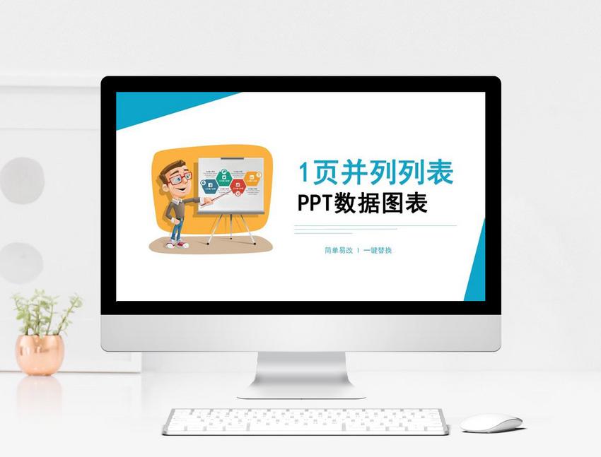 并列列表PPT数据图表图片