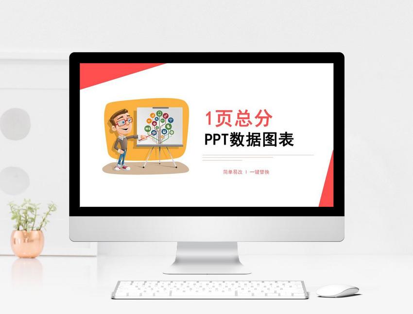 总分PPT数据图表图片