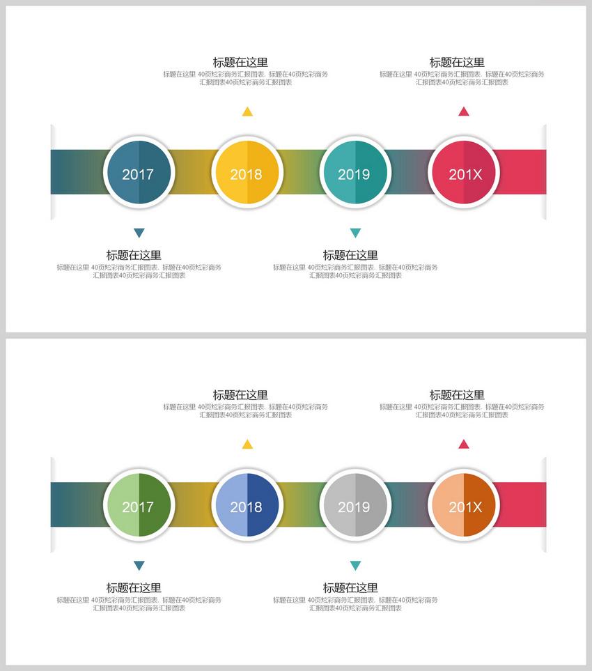 时间轴PPT数据图表图片