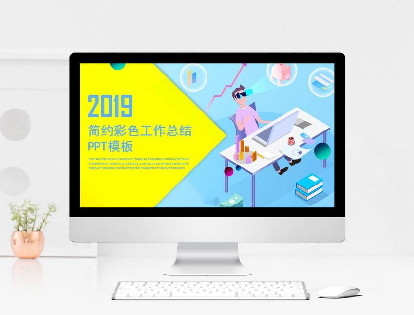 2019简约彩色工作总结PPT模板图片