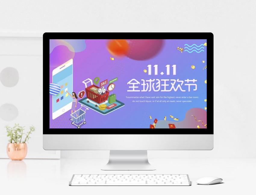 双11购物狂欢节PPT模板图片