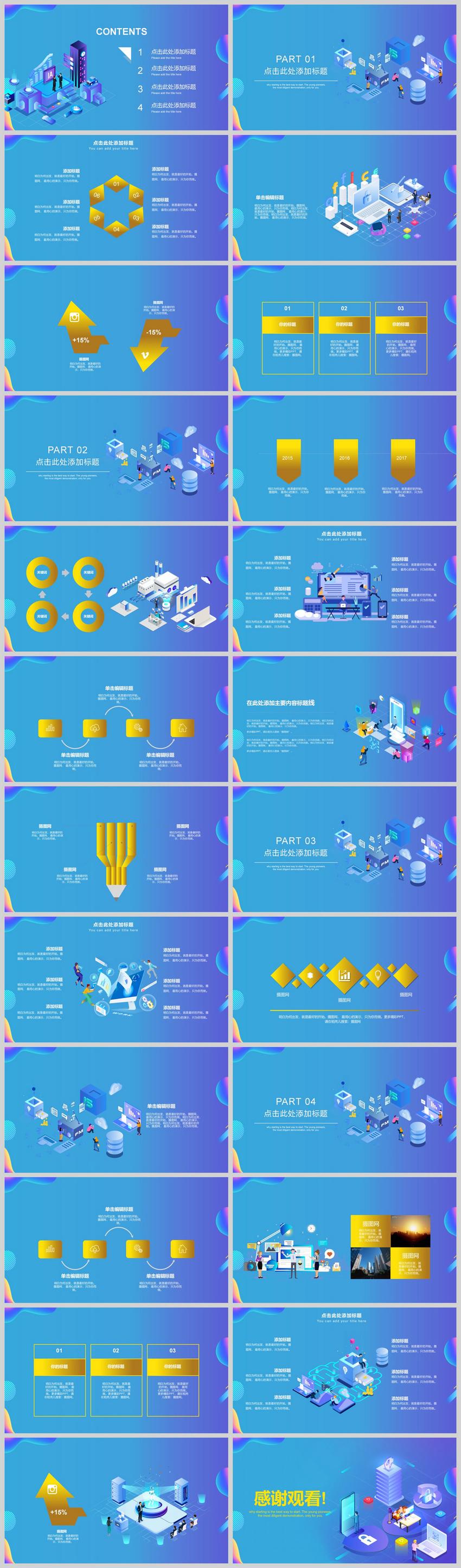 蓝色科技网络信息安全PPT模板图片