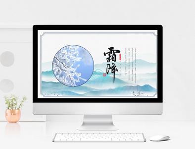 中国风霜降节气PPT模板图片