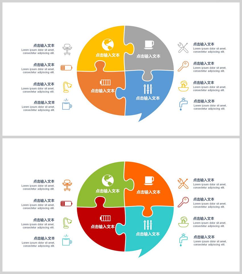 关系图PPT数据图表图片