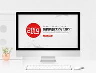 2019简约商务工作计划PPT模板