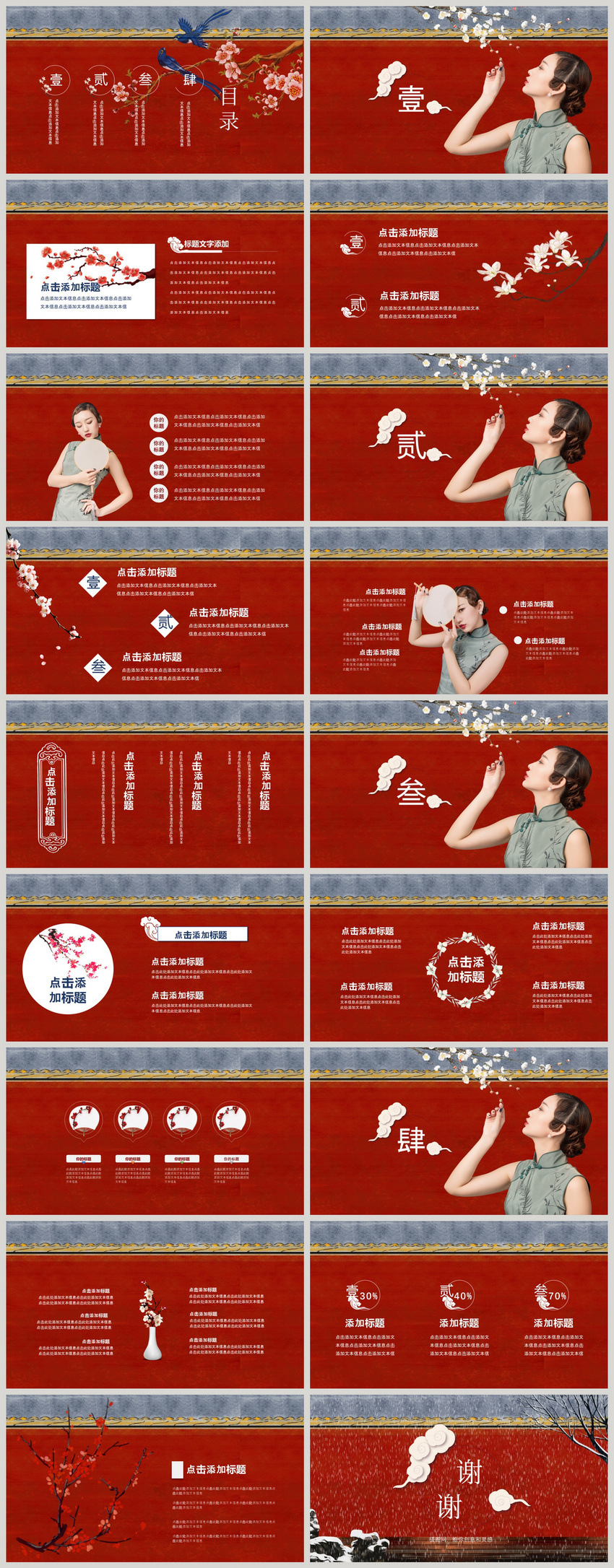 红色中国风ppt模板_红色中国风通用PPT模板图片-正版模板下载400757108-摄图网