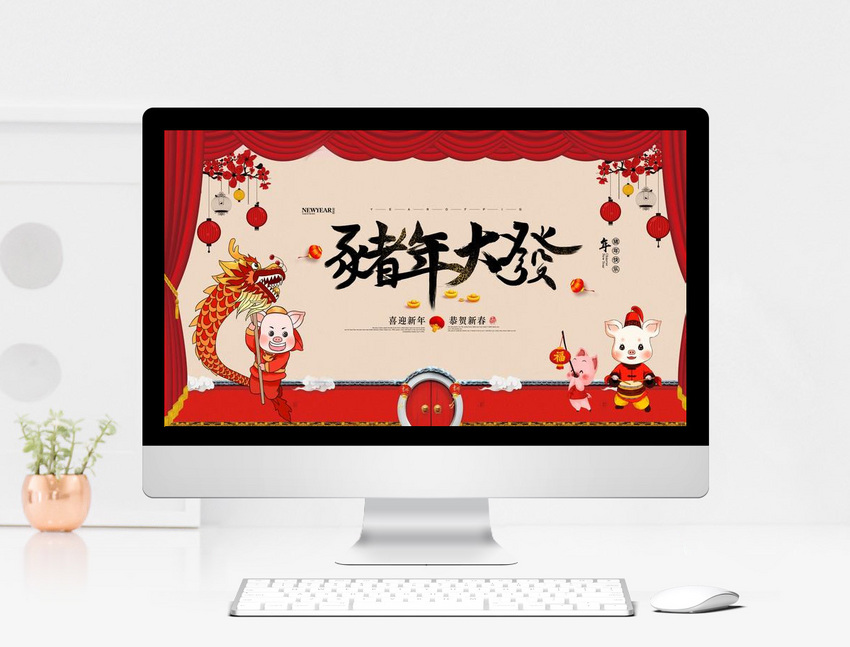 2019猪年大发新年节日PPT模板图片