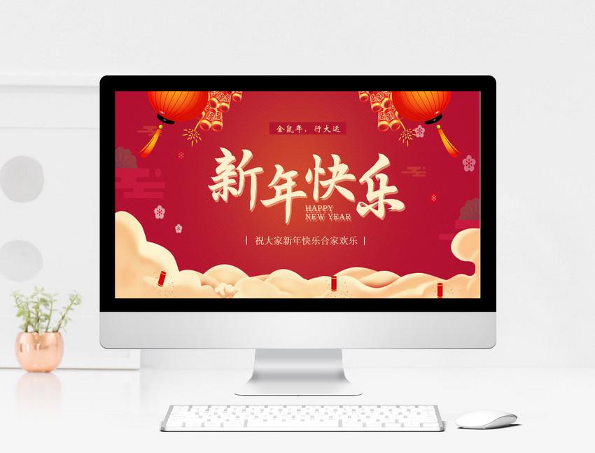 2019年新年节日PPT模板图片