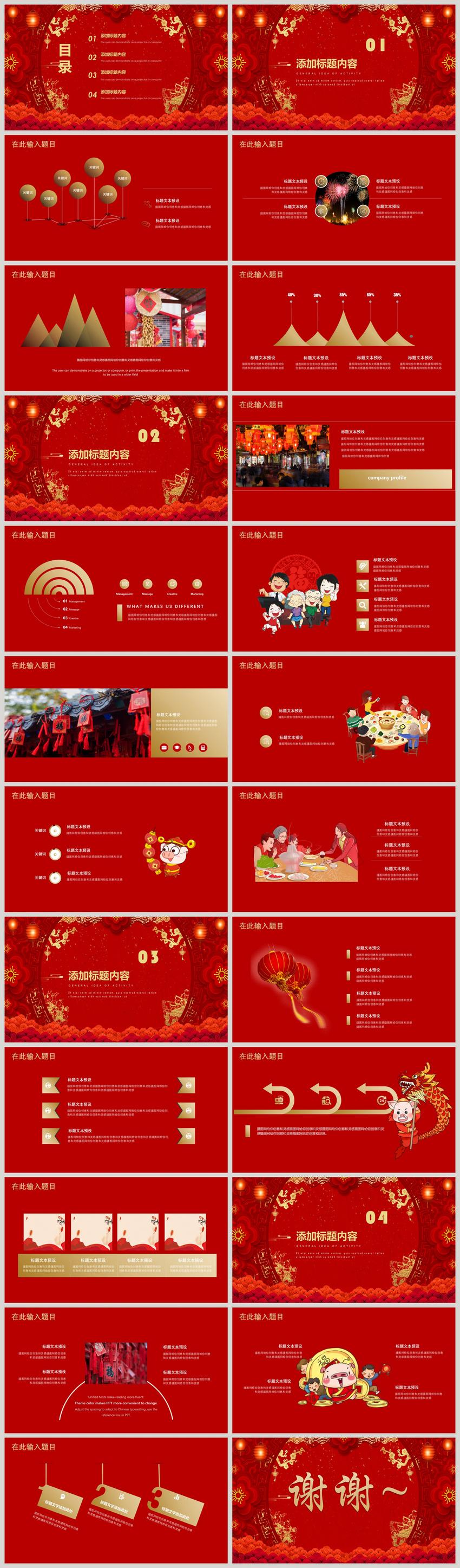 2019新年快乐节日PPT模板图片