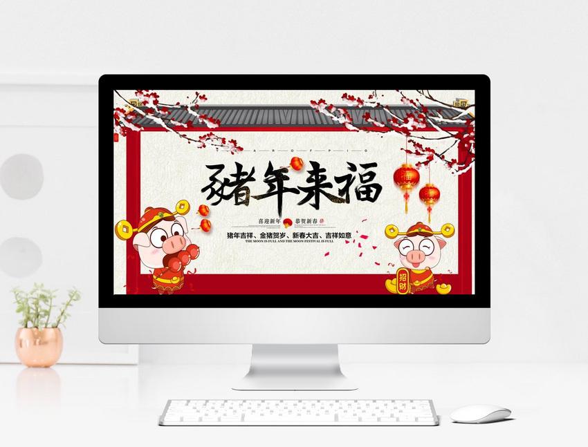 2019猪年来福新年节日PPT模板图片