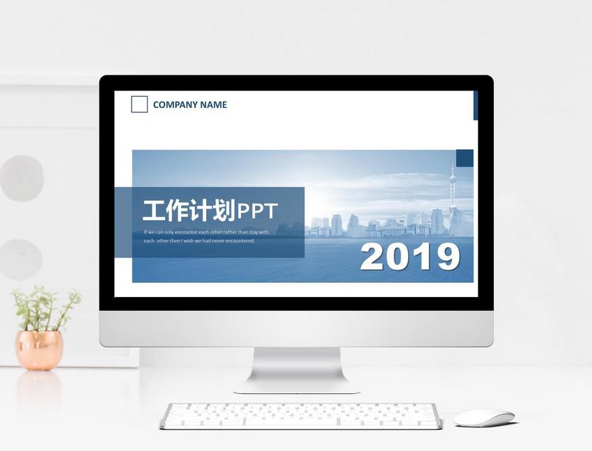 2019蓝色商务工作计划PPT模板图片