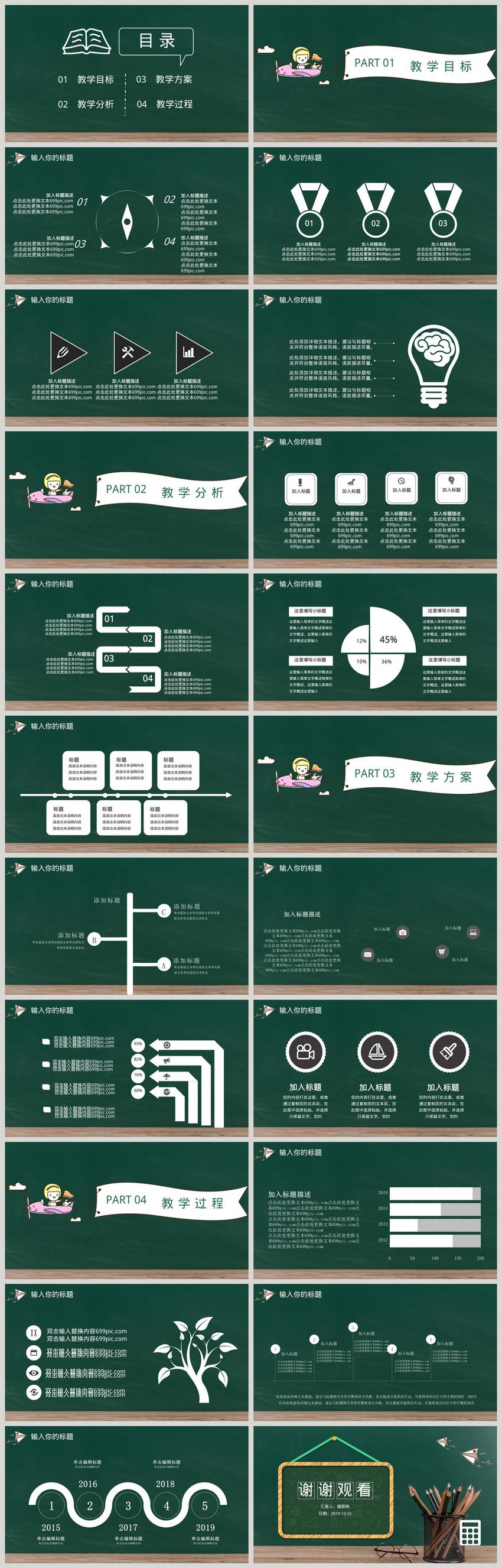 绿色简约黑板墙教育课件PPT模板图片