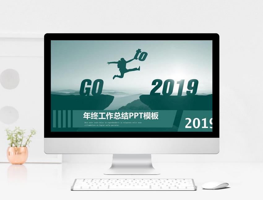 简约绿色2019年终总结PPT模板图片
