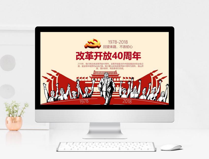 改革开放40周年党建PPT模板图片