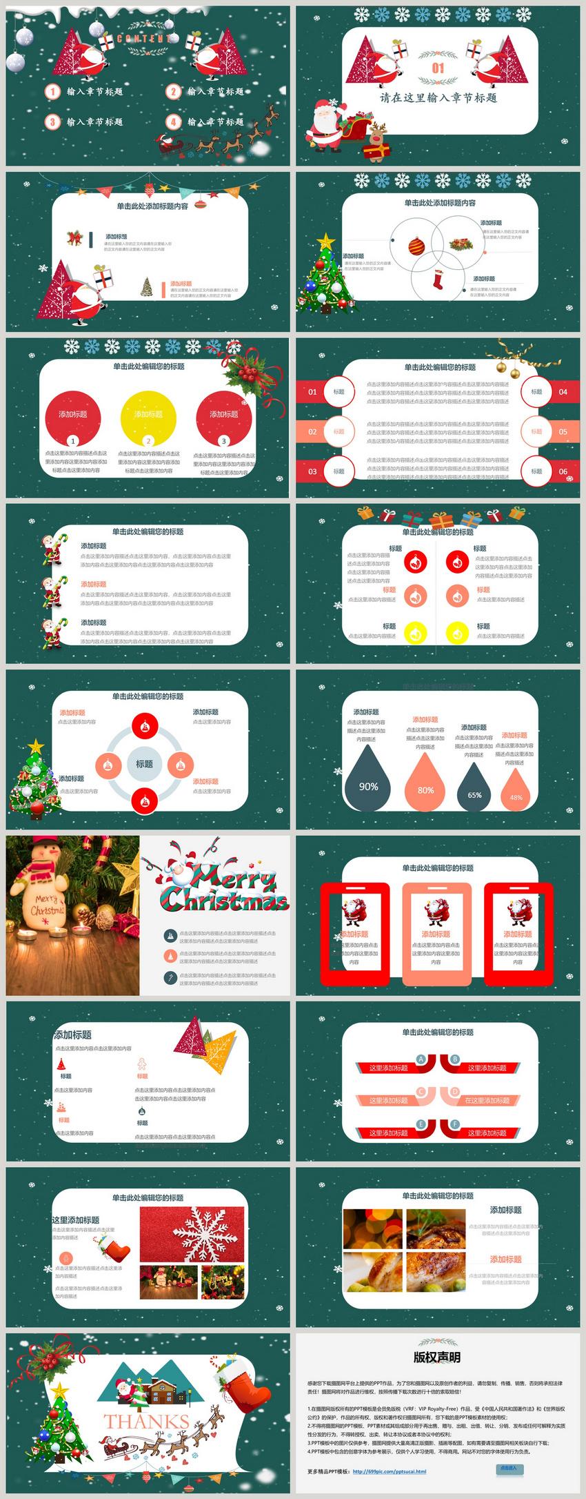 绿色卡通圣诞快乐节日PPT模板图片