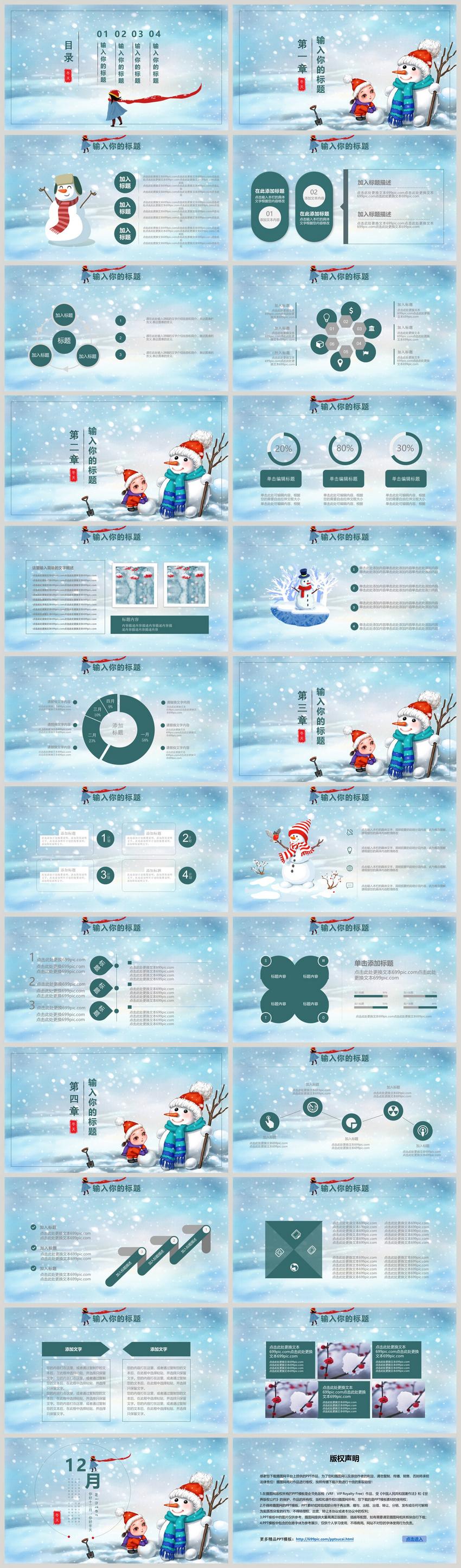 冬季雪人你好12月PPT模板图片