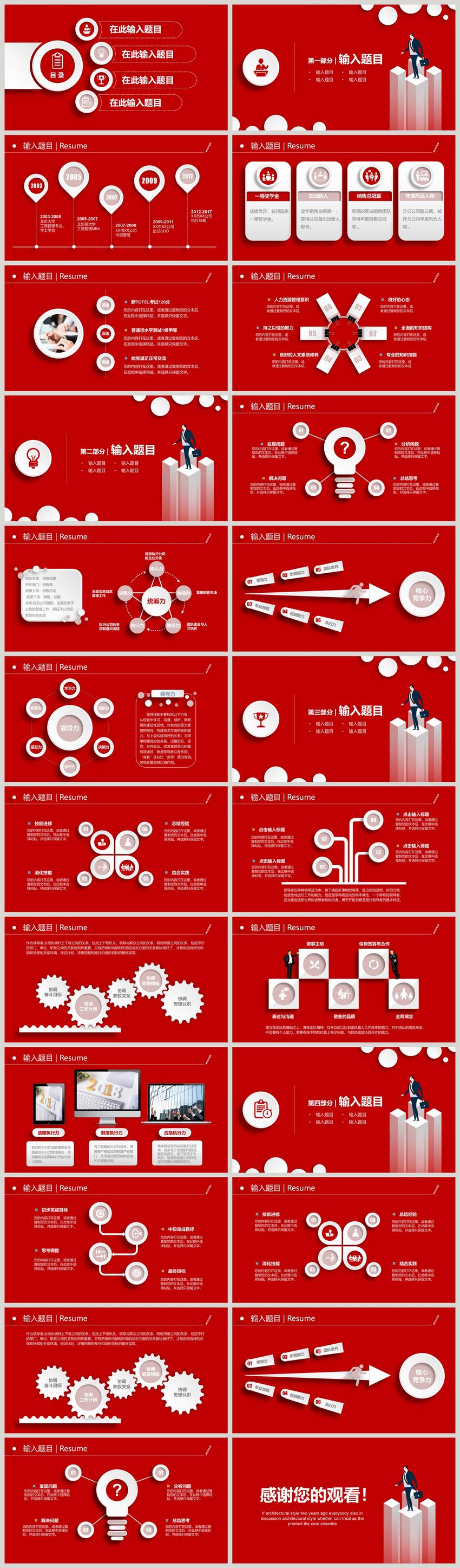 红色微立体企业招聘PPT模板图片