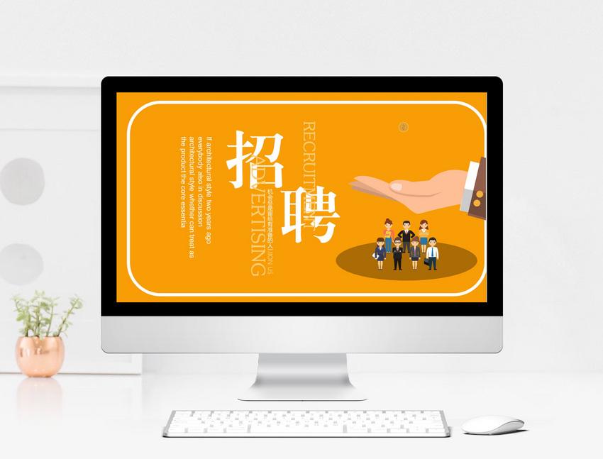 黄色简约企业竞聘PPT模板图片