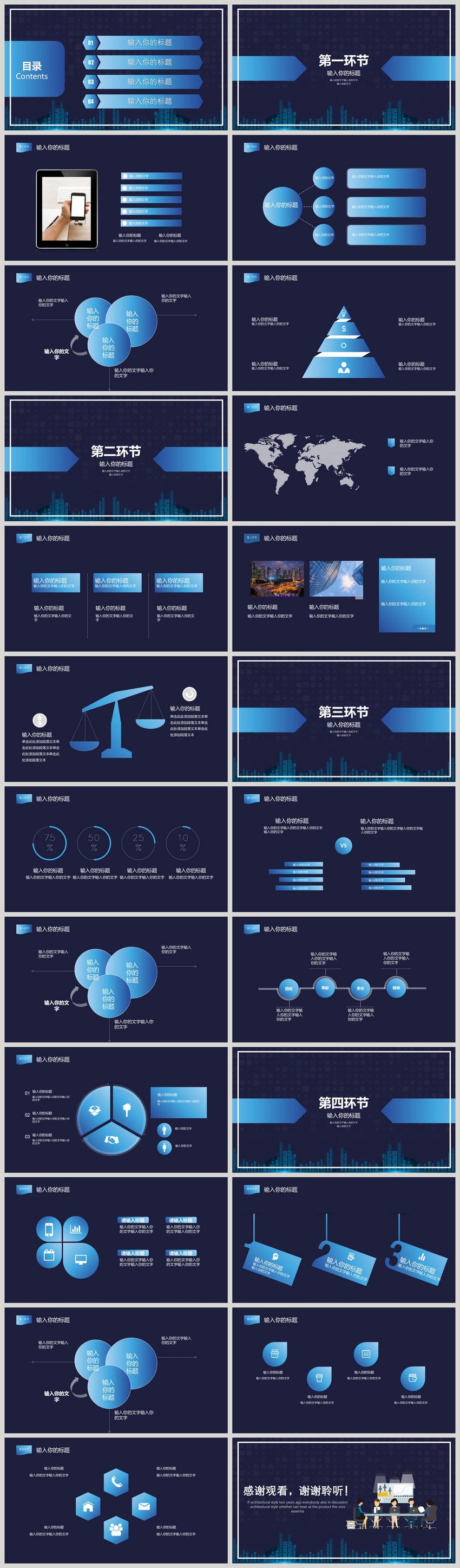 蓝色商务渐变风企业招聘PPT模板图片