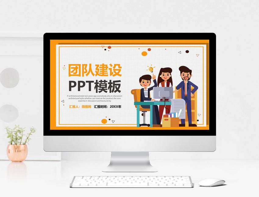 橙色扁平化团队建设PPT模板图片