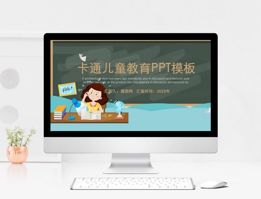 卡通儿童教育课件PPT模板图片