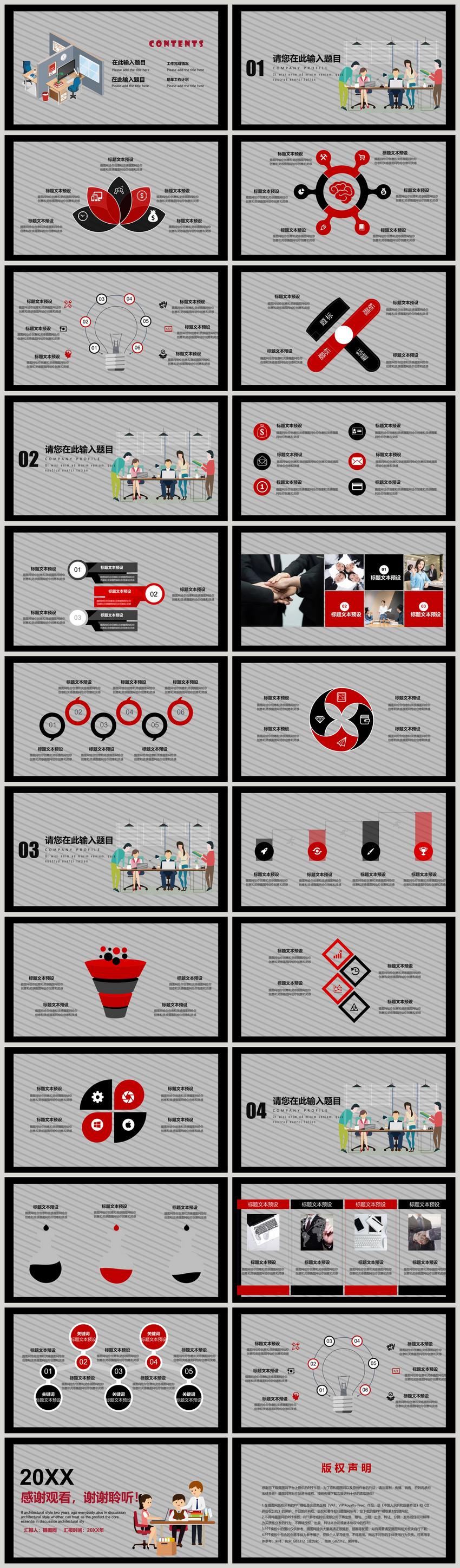 简约扁平化商务计划书PPT模板图片