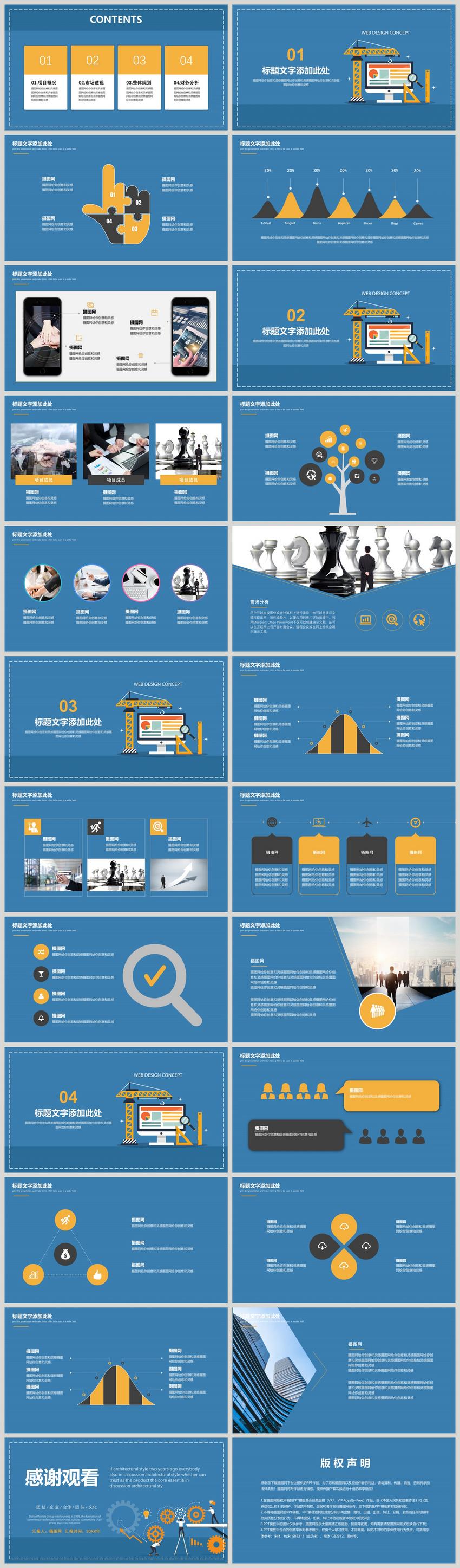 蓝色商务团队建设PPT模板图片